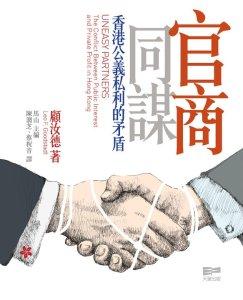 書名:《官商同謀:香港公義私利的矛盾》,作者:顧汝德,譯者:馬山、陳潤芝、蔡祝音,出版:天窗(2011)